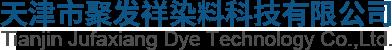 天津市聚发祥染料科技有限公司
